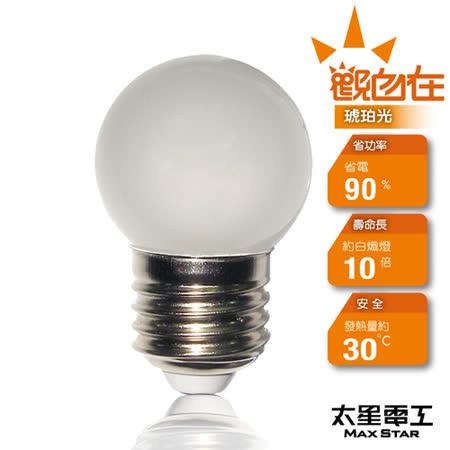 【太星電工】觀自在LED磨砂燈泡E27/0.5W/琥珀光   ANA526Y