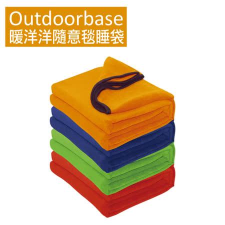 【Outdoorbase】暖洋洋隨意毯睡袋(成人款)-24622