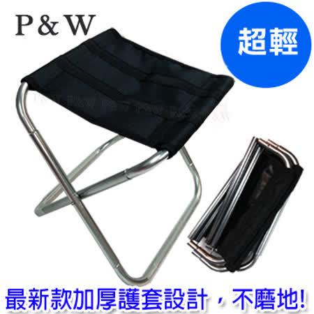 【P&W專業級】超輕量鋁合金折疊椅 登山 戶外休閒椅 (銀灰)(附收納袋)