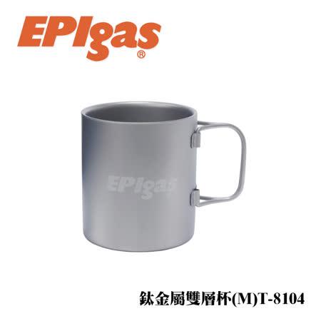 EPIgas 鈦金屬雙層杯(S)T-8104 / 城市綠洲 (鍋子.炊具.戶外登山露營用品、鈦金屬)