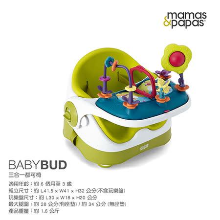 【Mamas & Papas】三合一都可椅 (玩樂盤) - 萊姆綠