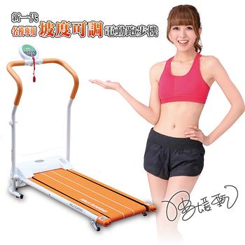 【健身大師】新一代昇級版坡度可調電動跑步機