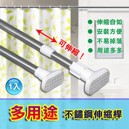 任-多用途不鏽鋼伸縮桿-1支入