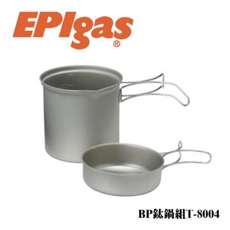 EPIgas BP鈦鍋組T-8004/ 城市綠洲