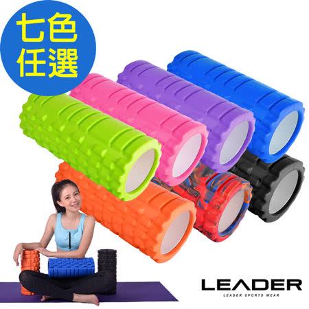 【Leader X】專業塑身美體瑜珈棒.滾筒.按摩輪 (七色任選)