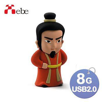 Xebe集比 8G 造型USB隨身碟 劉備
