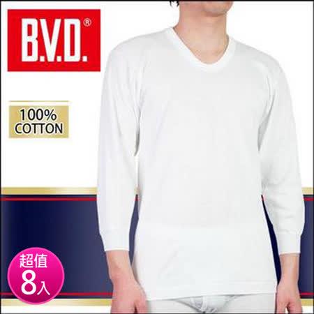 BVD 100%純棉 長袖U領衛生衣(8件組) 台灣製造