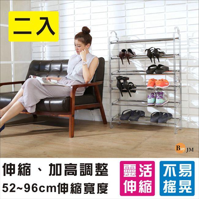 《BuyJM》魔術可堆疊穩重伸縮鞋架/鞋櫃52-97CM-2入組