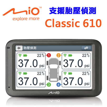 MIO Classic 610動態測速預警五吋導航機+手機矽膠立架+吸盤式雙面立架貼+螢幕擦拭布