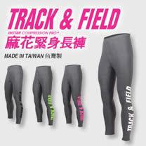 (男女) INSTAR TRACK&FIELD 麻花緊身長褲-台灣製 麻花灰白