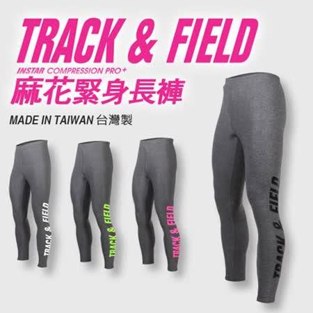 (男女) INSTAR TRACK&FIELD 麻花緊身長褲-台灣製 麻花灰黑
