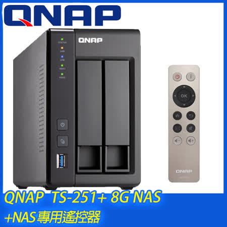 QNAP威聯通 TS-251+ 8G NAS 網路儲存伺服器《附遙控器》