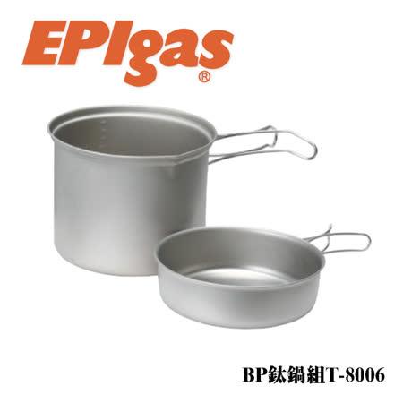 EPIgas BP鈦鍋組T-8006/ 城市綠洲 (鍋子.炊具.戶外登山露營用品、鈦金屬)