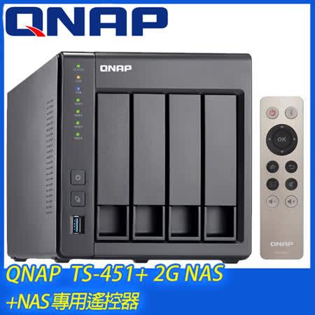 QNAP威聯通 TS-451+ 2G NAS 網路儲存伺服器《附遙控器》