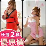 【聯合品牌Sexy Cynthia&Ayoka&Anna Mu】 歡慶初夏 性感角色服 任選2件