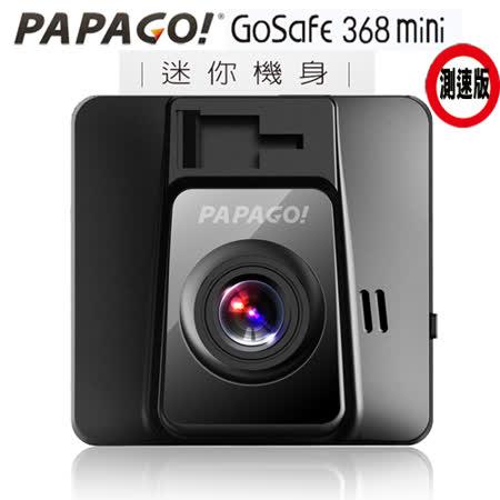 PAPAGO !GoSafe 368mini 行車記錄器+8G記台中 行車紀錄器憶卡[測速版]