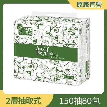 (GH會員獨享)優活抽取式衛生紙150抽x80包/箱