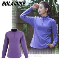 【波萊迪克bolaidike】女新款 輕量保暖透氣刷毛衣_TP275 淺紫