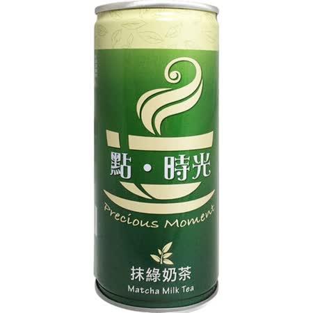 《點時光》抹綠奶茶(210mlx24入/箱)
