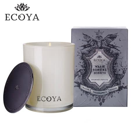 澳洲ECOYA 高雅香氛蠟燭-篝火之夜 400g