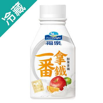 ★買一送一★福樂一番鮮果拿鐵288ML/瓶