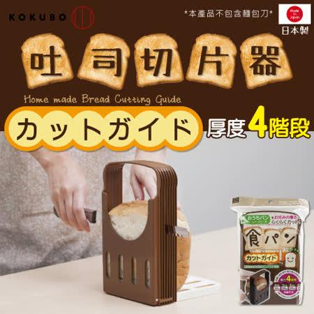 【日本KOKUBO】吐司切片器