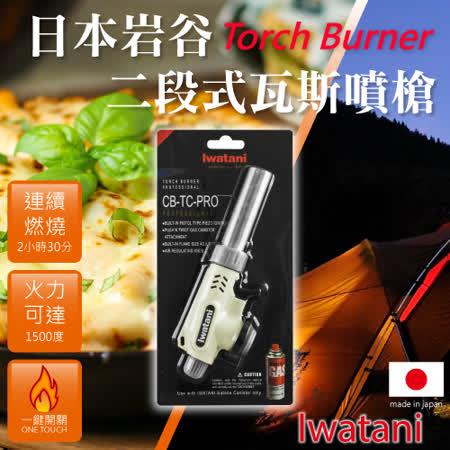 【日本Iwatani】岩谷超級二段式瓦斯噴槍-日本製造
