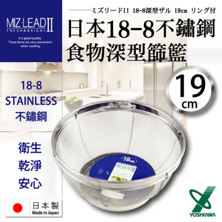 【YOSHIKAWA】MIZ-LEADII 18-8不鏽鋼深型圓篩籃.蔬果瀝水籃-19cm