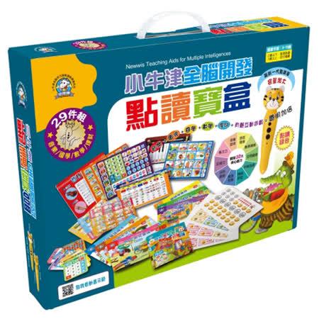 【牛津家族】小牛津全腦開發點讀寶盒 (29件組) A101099