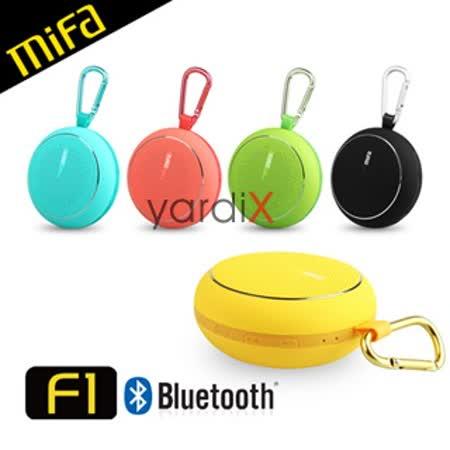 MiFa F1 繽紛馬卡龍 隨身MP3 戶外藍牙音箱