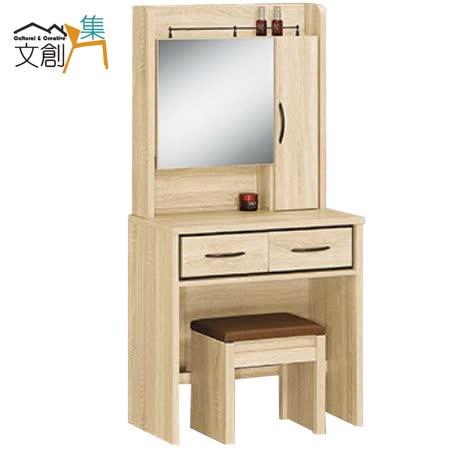 【文創集】黛特琳 2.5 尺橡木色化妝鏡台(含化妝椅)