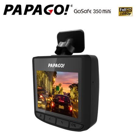 PAPAGO ! GoSafe 350mini 行車記錄器加行車記錄器1080p推薦贈8G卡