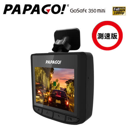 PAPAGO ! GoSafe 350mini 行車記錄器加贈8行車紀錄器干擾gpsG卡[測速版]