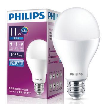 飛利浦LED球型-白光(11W)