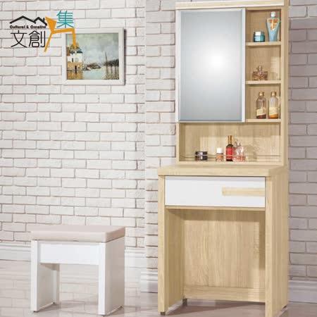 【文創集】克莉絲 2尺橡木色化妝鏡台(含化妝椅)