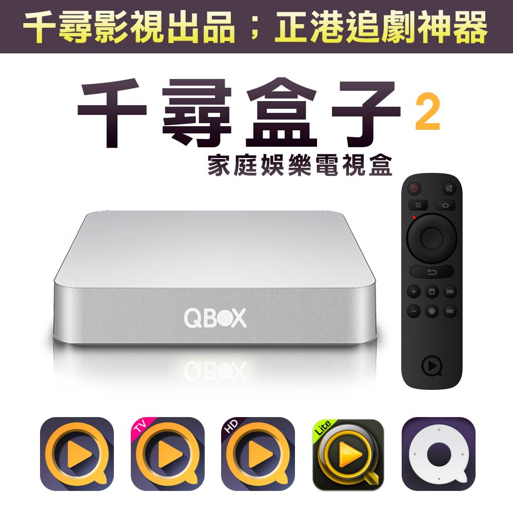 【千尋盒子2】千尋APP專屬家庭娛樂電視盒