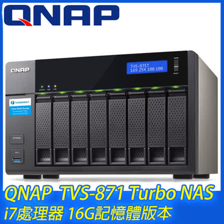 QNAP 威聯通 TVS-871 i7處理器 16G記憶體版本 Turbo NAS 網路儲存伺服器