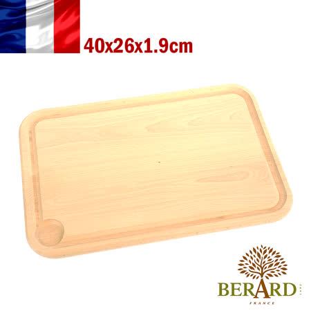 法國【Berard】畢昂原木食具『匠人系列』櫸木砧板-溝槽設計(中)40x26x1.9cm