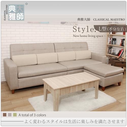 【典雅大師】Len萊恩舒適L型沙發(三色)