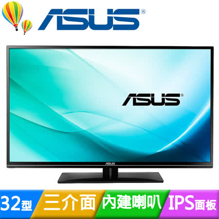 ASUS 華碩 VA321H 32型IPS三介面液晶螢幕
