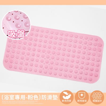 La_Veda〔浴室專用-粉色〕防滑墊