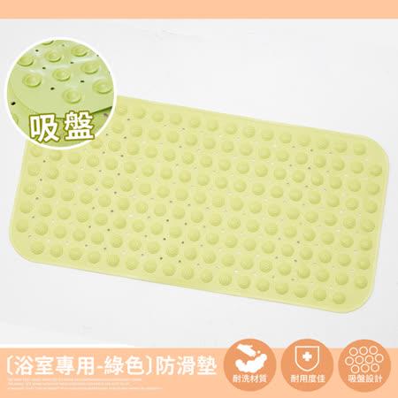 La_Veda〔浴室專用-綠色〕防滑墊