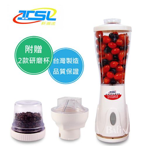 【TSL新潮流】健康食品調理機-全配 TSL-122
