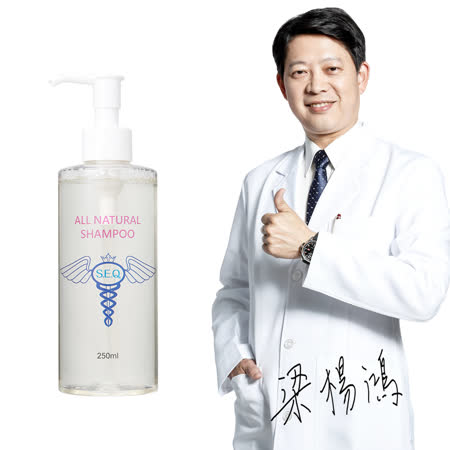 S.E.Q.梁楊鴻把關-極緻天然保養洗髮精(250ml/瓶,共1瓶)