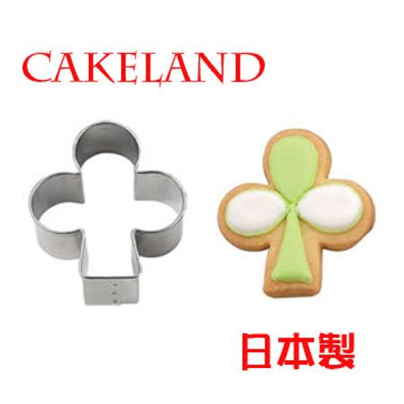 日本CAKELAND不銹鋼三葉草餅乾模