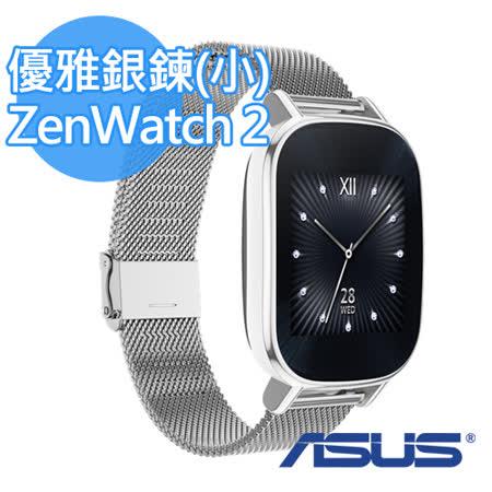 ASUS 華碩 ZenWatch 2 優雅銀鍊(小錶)