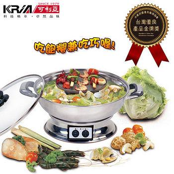 可利亞4L涮烤兩用圍爐鍋KR-840