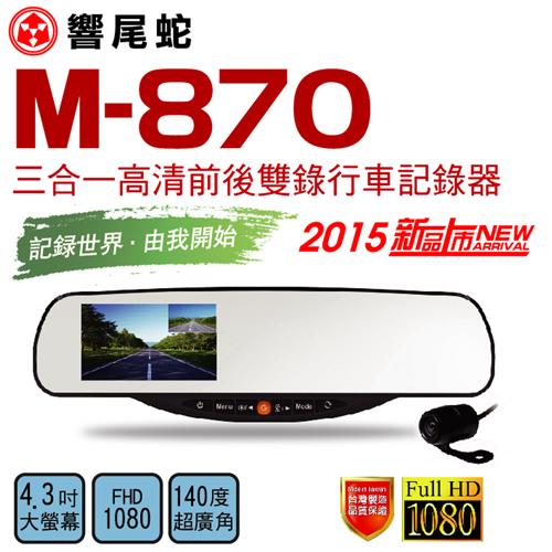 【響尾蛇】M-870 三合一高清前後雙wdr 行車紀錄器錄行車記錄器(贈32G 1對3點菸器)