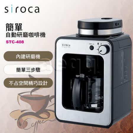 日本siroca crossline自動研磨咖啡機 STC-408