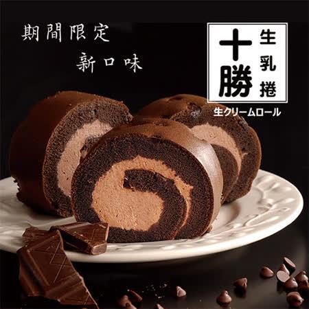 【亞尼克菓子工房】十勝生乳捲-黑魔粒炫風來襲